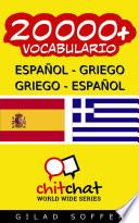 libro 20000+ Espanol Griego, Griego Espanol Vocabulario