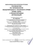 libro English French Spanish Russian Manual Of The Terminology Of Public International Law (law Of Peace) And International Organizations