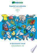libro Babadada, Español Con Articulos - Odia (in Odia Script), El Diccionario Visual - Visual Dictionary (in Odia Script)